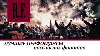 ЛУЧШИЕ ПЕРФОМАНСЫ РОССИЙСКИХ ФАНАТОВ