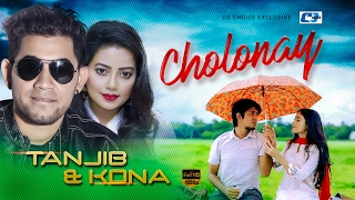 Cholonay – Tanjib Sarowar, Kona Video Download