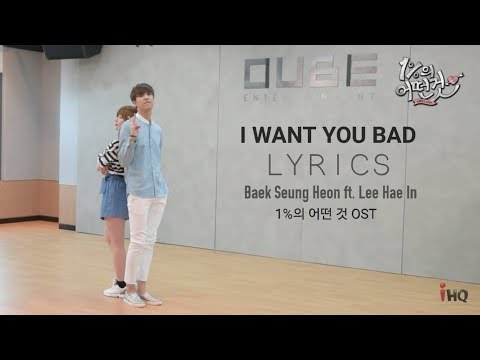 [LYRICS] I Want You Bad - Lee Hae In & Baek Seung Heon (Something About 1% OST)