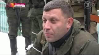 Пленные ВСУ Украинские военные взяты в плен Захарченко пообщался