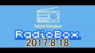 2017.8.18(金) 国分太一 Radio Box TOKIOの国分太一がみなさんからのお便り紹介をメインに、 アイドルらしからぬトークをするコミュニケーショ...
