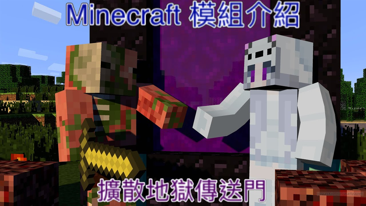 【Minecraft】丨模組介紹丨擴散地獄傳送門Nether Portal Spread丨 - YouTube