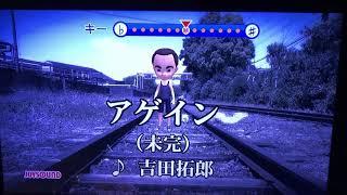吉田拓郎,#アゲイン,#カラオケ.
