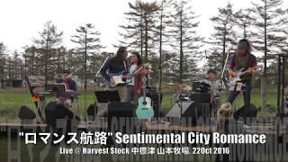 """センチメンタル・シティ・ロマンス """"ロマンス航路"""" 2016年10月22日、北..."""