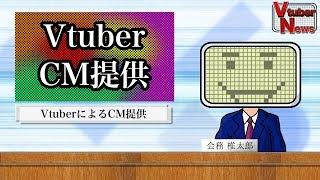 「「Vtuber News 15秒CM」 #VTuberCM提供」のサムネイル
