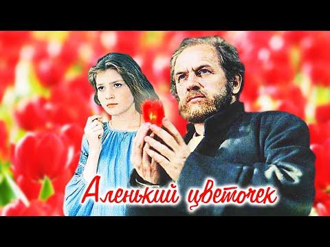 Аленький цветочек (1977) | Фильм-сказка
