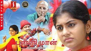 Pullimaan Tamil Full Movie | புள்ளி மான் | Kalabhavan Mani | Meera Nandan | Motta Rajendran |Full HD