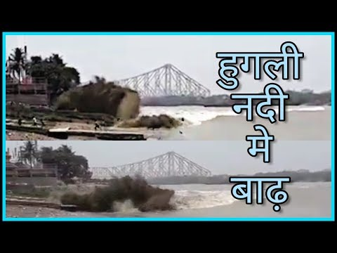 Ganga (Hooghly) nadi me baadh | गंगा (हुगली) नदी में बाढ़ |