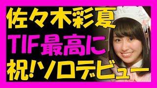 ももいろクローバーZのピンク担当あーりんこと佐々木彩夏さんのソロ初シ...