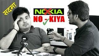 Nokia Phir Se गड़बड़ कर गया - Nokia 3.1 Plus आखिर क्यों ?