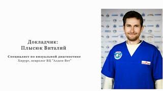 Эхокардиография: предупрежден значит вооружен | Виталий Плысюк