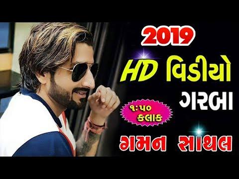 ગમન સાંથલ ૨૦૧૮ ન્યૂ  લાઈવ ગરબા Gaman Santhal 2018 New Live Garaba By Rang Studio