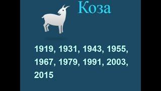Год козы, гороскоп составленный психологом Натальей Кучеренко.
