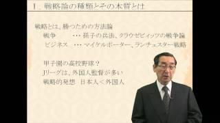 孫子の兵法から学ぶビジネス戦略 詳細はコチラ http://elearning.co.jp/...