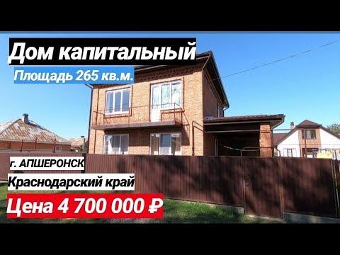 Продажа Дома в Краснодарском крае за 4 700 000 рублей, г. Апшеронск