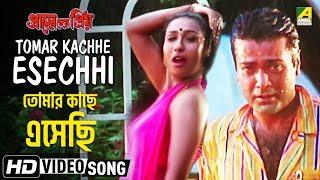 Tomar Kachhe Esechhi | Praner Cheye Priya | Bengali Movie Song | Rituparna, Prasenjit