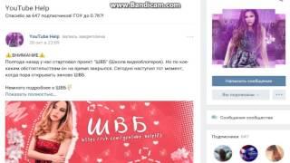 УРОК 1/СКАЧИВАНИЕ И УСТАНОВКА ШРИФТОВ/YouTube Help/Школа Видеоблогеров