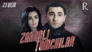 Zaharli tomchilar (o'zbek serial) | Захарли томчилар (узбек сериал) 23-qism