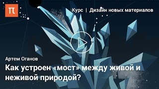 Полимеры и биополимеры — Артем Оганов
