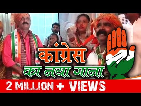 Congress Created Song For MP Assembly Elections 2018 | Talented India News