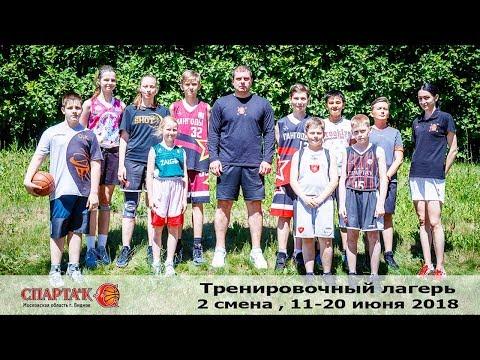 """Лагерь """"Спарты энд К"""" (лето-2018, 2-я смена)"""