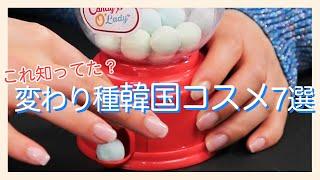 変わり種韓国コスメ7選