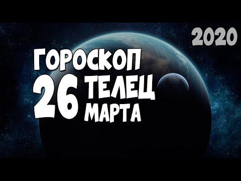Гороскоп на сегодня и завтра 26 марта Телец 2020 год | 26.03.2020