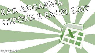 Как добавить строки в Excel 2007?