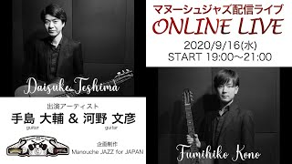 マヌーシュジャズONLINE LIVE|手島大輔&河野文彦|ジプシージャズ Gypsy Jazz Manouche