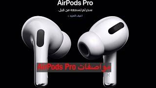 مواصفات AirPods Pro