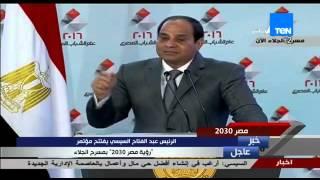 الرئيس السيسي يهدد في مصارحة حرة مع الشعب