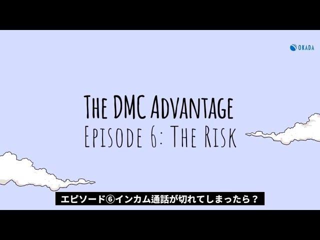 DMCのメリット エピソード⑥   インカム通話が切れてしまったら?
