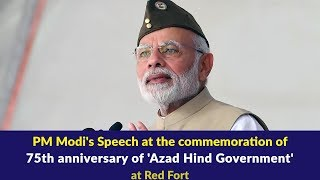 PM Modi's Speech at the commemoration of 75th anniversary of 'Azad Hind Government' at Red Fort