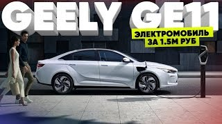 Электромобиль за 1.5М руб/Geеly GE11/Geometry A/几何A (JIHE A)/Первый тест в мире/First World Review