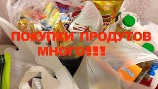 Покупка продуктов МНОГО
