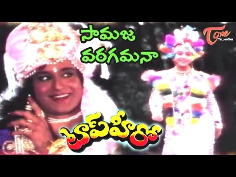 Top Hero Telugu Movie Songs | Samaja Varagamana Video Song | Balakrishna, Soundarya