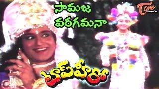 Top Hero Telugu Movie Songs Samaja Varagamana Song Balakrishna Soundarya