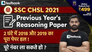 SSC CHSL Previous Year Question Paper (Reasoning)   2018 \\u0026 2019 Paper   SSC CHSL 2021 Preparation