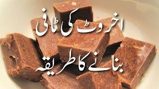 Akhrot Ki Toffee 🍬 Recipe In Urdu اخروٹ کی ٹافی Homemade Candy How To Make Walnut Candy | Desserts