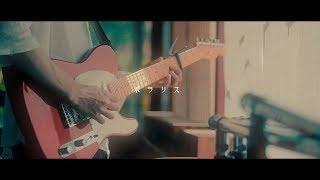 ヒトリエ - 「ポラリス」 / Guitar Cover