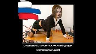 С такими пресс-секретарями, как Анна Ведищева все ракеты стоять будут!