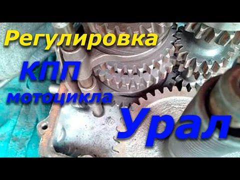 Коробка передач мотоцикла Урал Русские, советские и