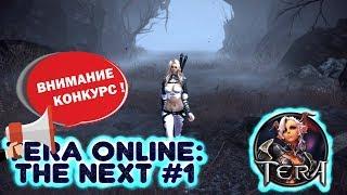 TERA Online. The Next (смотрим на игру - прохождение #1)