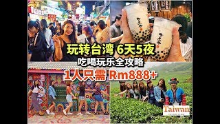 翻转台湾6天5夜全攻略!台北、台中、高雄到处走!-Eat Pray Love Malaysia