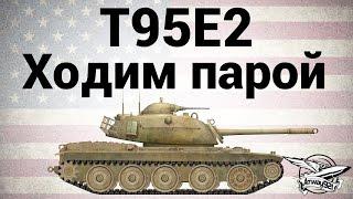 T95E2 - Ходим парой (Реферальная программа)