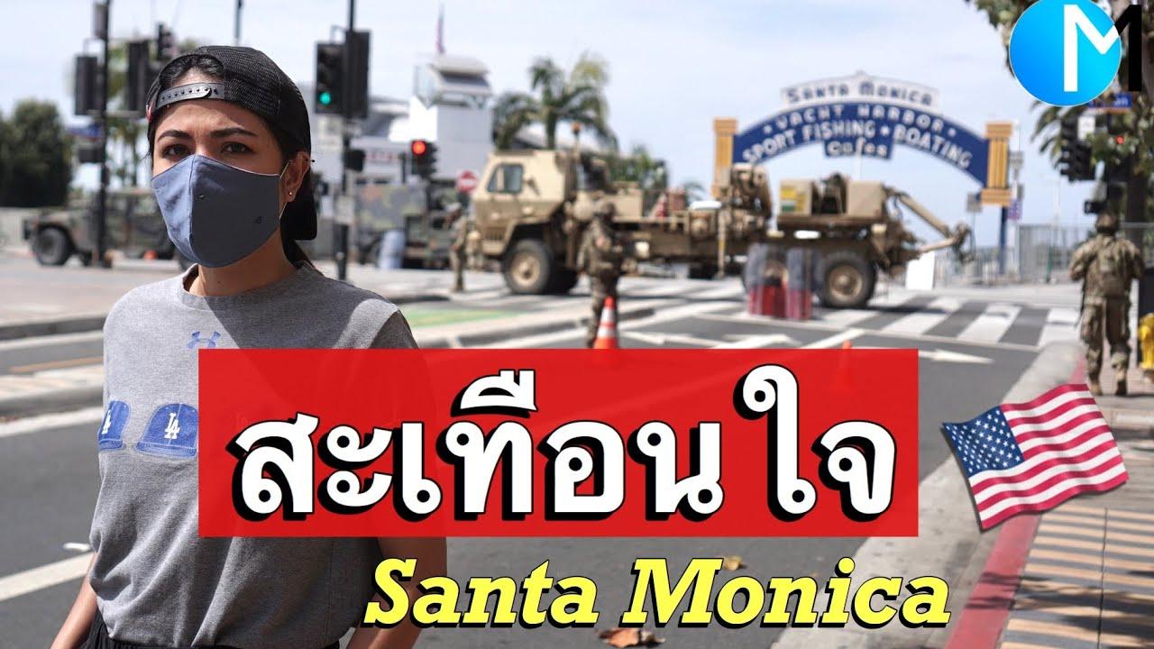 สะเทือนใจ! ในอเมริกา ปล้นสะดมในเมือง Santa Monica ลอสแอนเจลิส #มอสลา