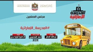 المدرسة الإماراتية  | أداء و ألحان : أحمد المنصوري