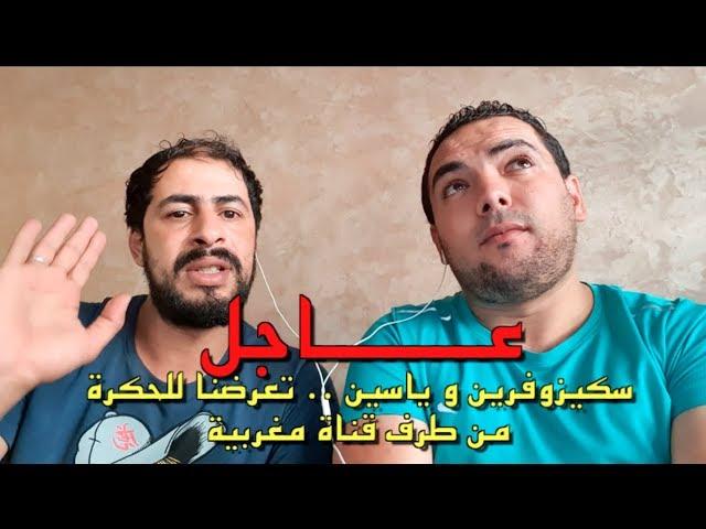 عـــــــاجل ... قناة مغربية حكراتنا في رمضان و ها شنو درنا 😡😡