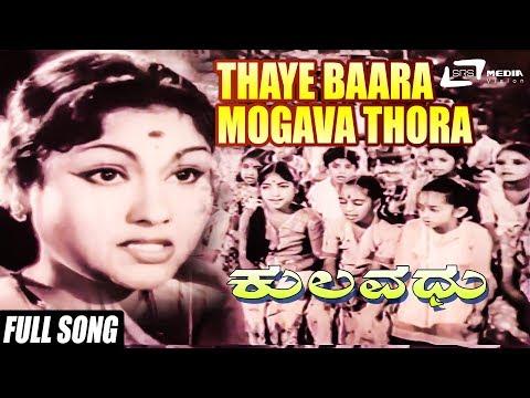 Kulavadhu – ಕುಲವಧು   Thaye Baara Mogava Thora FEAT. Dr Rajkumar, Balakrishna, Narasimharaju