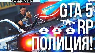 ПОЛИЦИЯ ЛОС-САНТОСА В GTA 5 RP! НОВАЯ ЗАМЕНА GTA SAMP (RAGE MP)